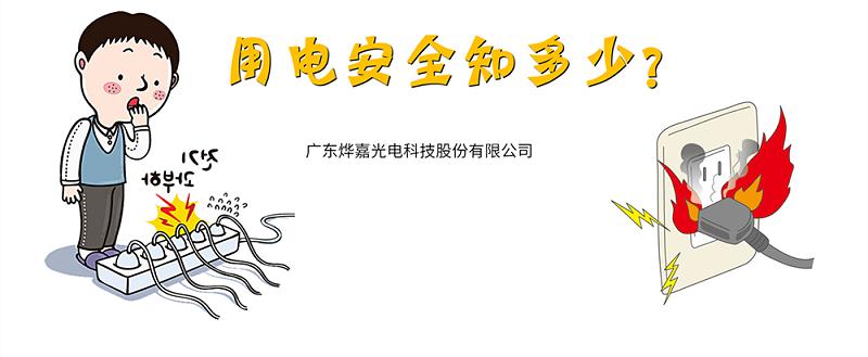 广东烨嘉光电科技股份有限公司