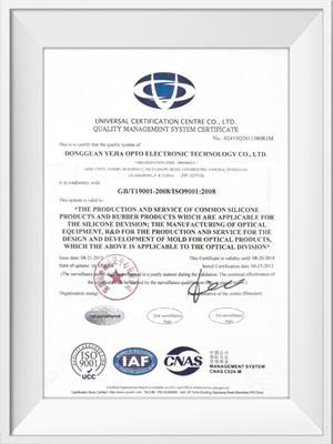 烨嘉光电ISO9001荣誉证书(英文)