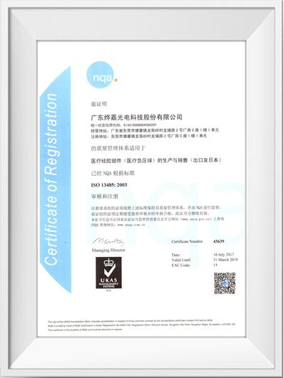 烨嘉光电ISO13485荣誉证书(中文)
