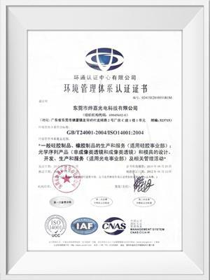烨嘉光电ISO14001荣誉证书(中文)
