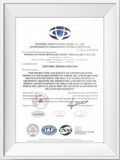 烨嘉光电ISO14001荣誉证书(英文)
