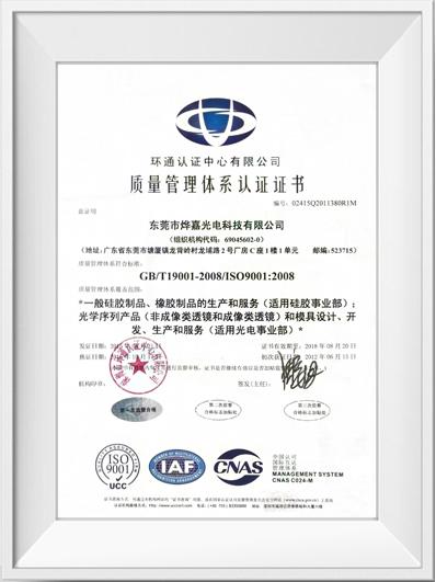 烨嘉光电ISO9001荣誉证书(中文)