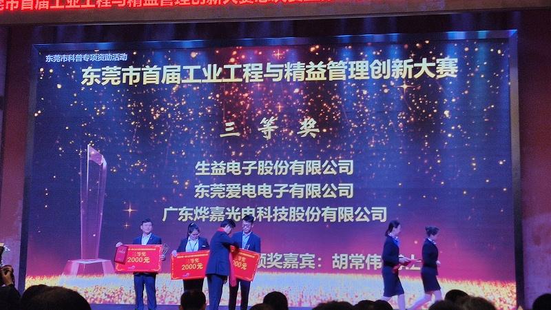 光东烨嘉光电科技股份有限公司
