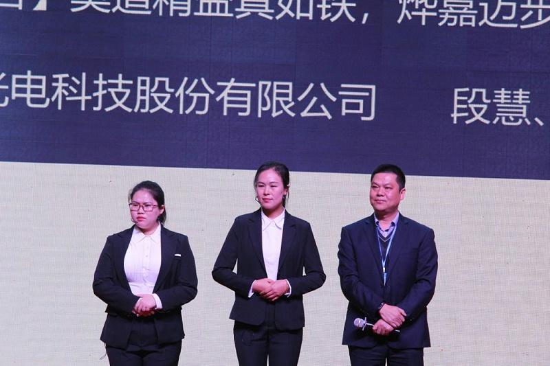 广东烨嘉光电科技股份有限公司 (5)