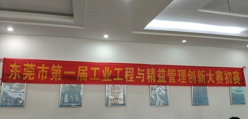 东莞市第一届工业工程与精益管理创新大赛
