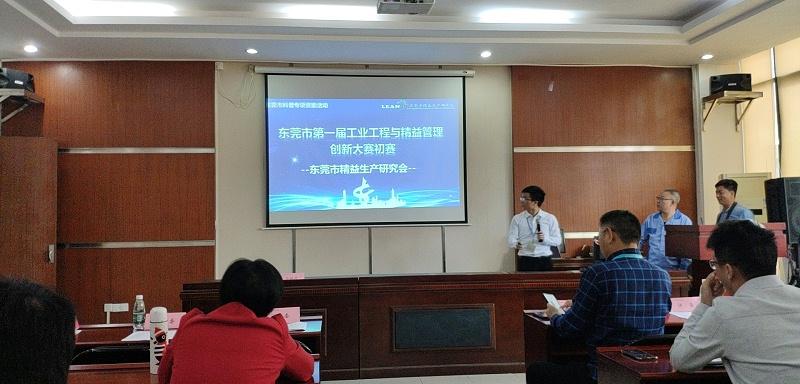 东莞市第一届工业工程与精益管理创新大赛 (2)