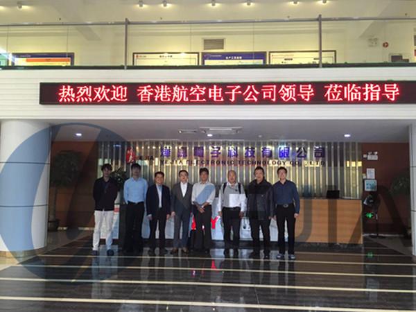 热烈欢迎香港航空领导来烨嘉光电参观指导
