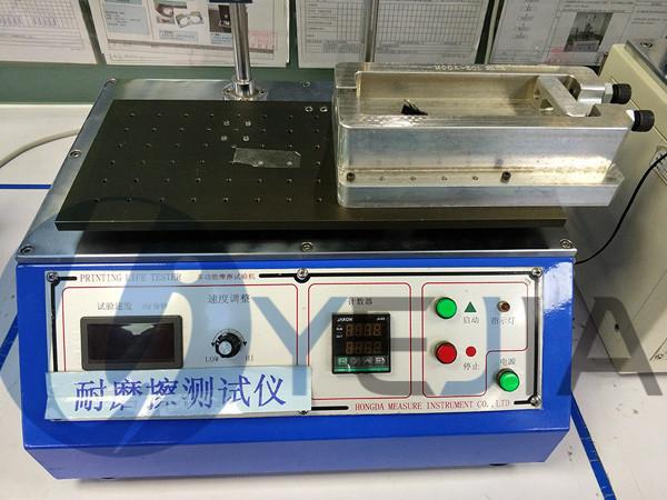 烨嘉光电耐摩擦测试仪