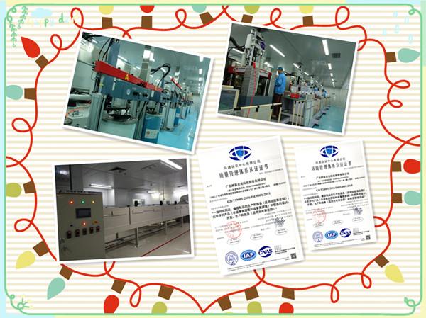 烨嘉光电硅胶事业部设备和资质