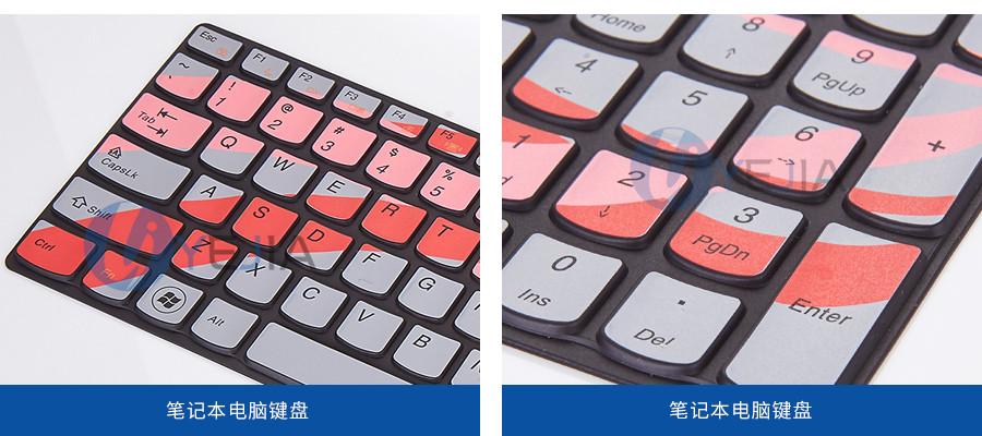 笔记本键盘膜