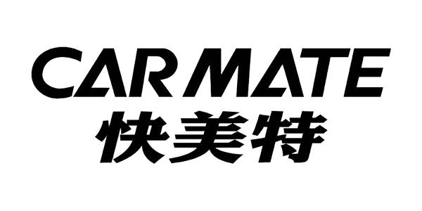 烨嘉光电合作伙伴-快美特CARMATE