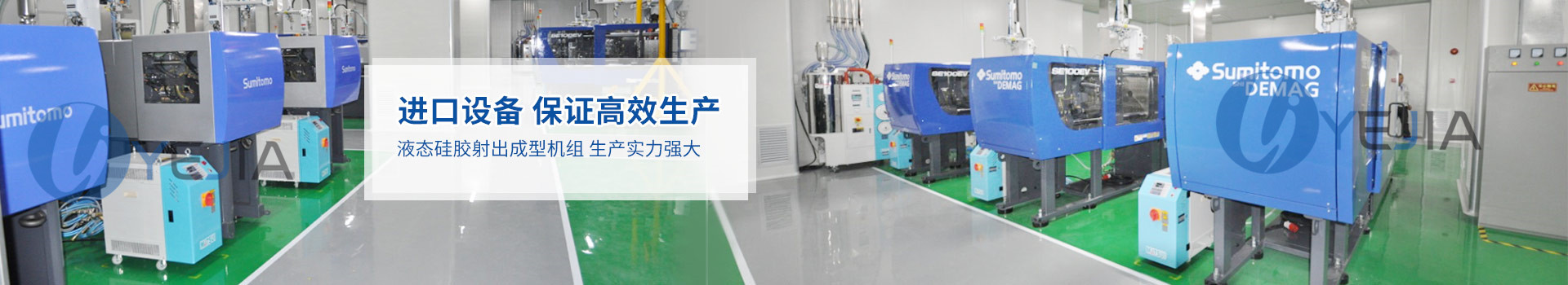 烨嘉光电进口设备 保证高效生产