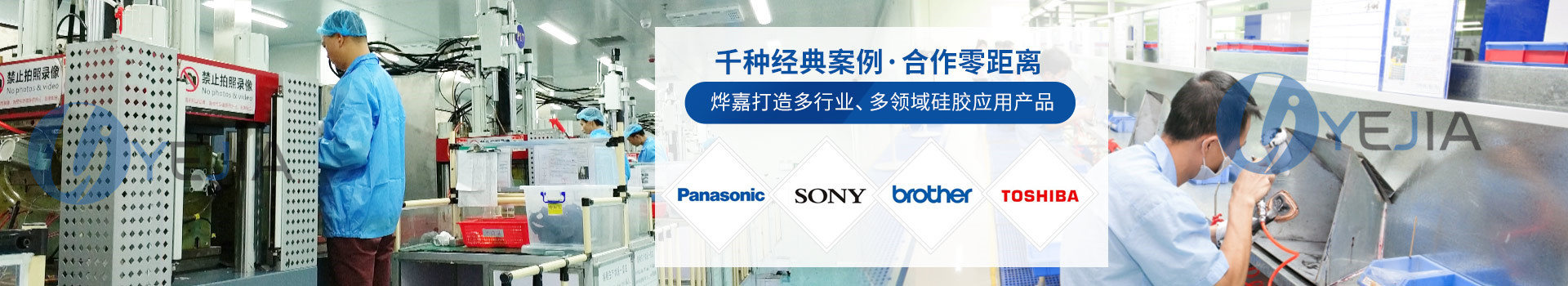 烨嘉光电打造多行业、多领域硅胶应用产品