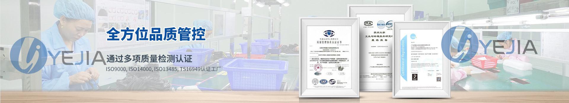 烨嘉光电全方位品质管控 通过多项质量检测认证
