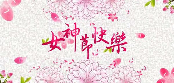 女神节快乐